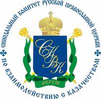 Программа Первого большого съезда казачьих духовников «Православие-духовно-нравственная основа казачьего мировоззрения».