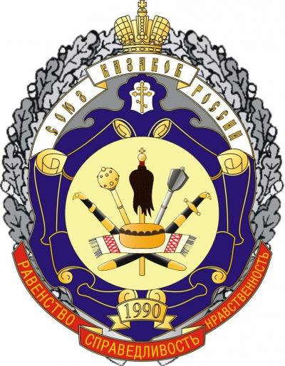 Краткая история Союза казаков России